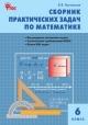 Сборник практических задач по математике 6 кл